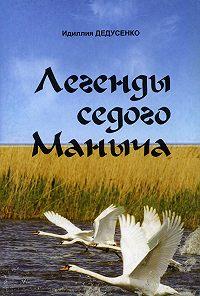 Идиллия Дедусенко -Легенды Седого Маныча