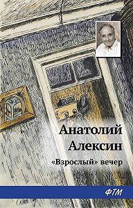 Анатолий Георгиевич Алексин -«Взрослый» вечер