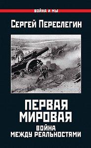 Сергей Переслегин -Первая Мировая. Война между Реальностями