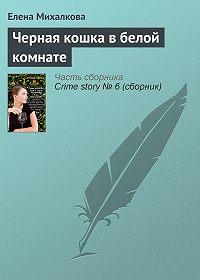 Елена Михалкова -Черная кошка в белой комнате