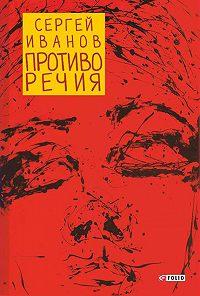 Сергей Иванов -Противо Речия (сборник)