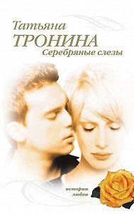 Татьяна Тронина -Серебряные слезы