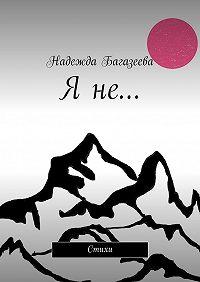 Надежда Багазеева -Яне… Стихи