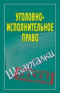 Наталья Ольшевская - Уголовно-исполнительное право. Шпаргалки