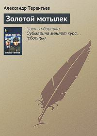 Александр Терентьев - Золотой мотылек