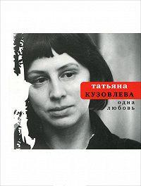 Татьяна Кузовлева - Одна любовь