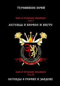 Юрий Туровников - Как встарых сказках