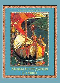 Владислав Артемов -Мифы и предания славян
