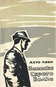 Ахто Леви -Записки Серого Волка