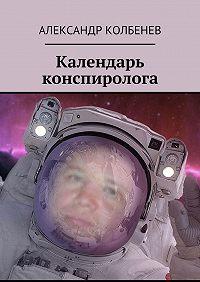 Александр Николаевич Колбенев -Календарь конспиролога