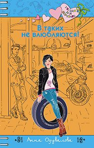Анна Одувалова -В таких не влюбляются!