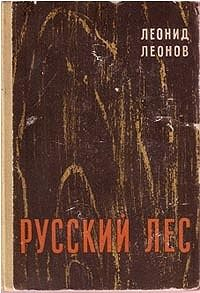 Леонид Максимович Леонов -Русский лес