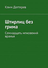 Клим Дегтярев -Штирлиц без грима