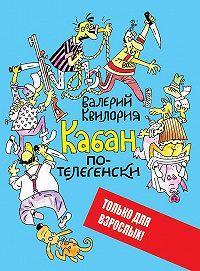 Валерий Квилория - Кабан по-телегенски