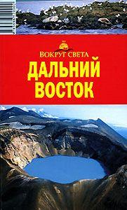 Влада Макарычева -Дальний Восток. Путеводитель