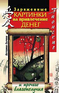 Катерина Сычева - Японские заряженные картинки на привлечение денег и прочего благополучия