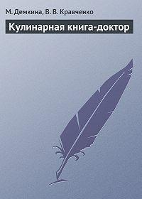 В. В. Кравченко -Кулинарная книга-доктор