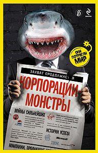 Александр Соловьев - Корпорации-монстры: войны сильнейших, истории успеха