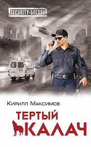 Кирилл Максимов - Тертый калач