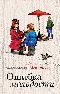 Мария Метлицкая -Ошибка молодости (сборник)