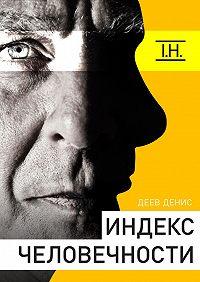 Денис Деев - Индекс человечности