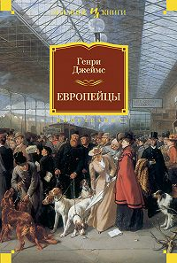 Генри Джеймс - Европейцы (сборник)