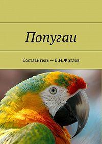 В. Жиглов -Попугаи