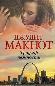 Джудит Макнот - Триумф нежности
