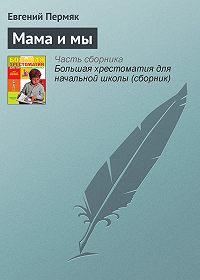 Евгений Пермяк -Мама и мы