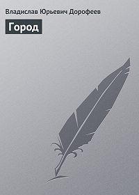 Владислав Дорофеев -Гоpод