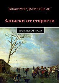 Владимир Данилушкин -Записки отстарости. Ироническая проза