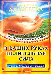 Лариса Владимировна Алексеева -В ваших руках целительная сила