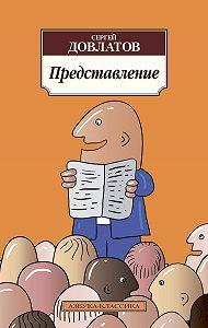 Сергей Донатович Довлатов -Представление (сборник)