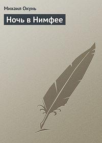 Михаил Окунь - Ночь в Нимфее