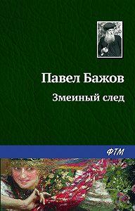 Павел Бажов -Змеиный след
