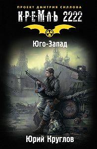 Юрий Круглов -Кремль 2222. Юго-Запад
