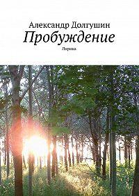 Александр Долгушин -Пробуждение