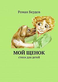Роман Бердов -Мой щенок. Стихи для детей