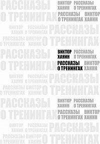 Виктор Ханин -Рассказы о тренингах