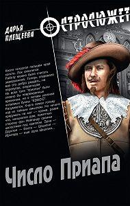 Дарья Плещеева -Число Приапа