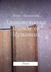 Юлия Афиногенова -Хранительница: легенды об Изгнанных. Роман