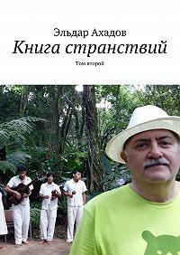 Эльдар Ахадов -Книга странствий. Том второй