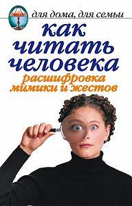 Линиза Жалпанова -Как читать человека. Расшифровка мимики и жестов