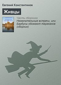 Евгений Константинов -Живцы