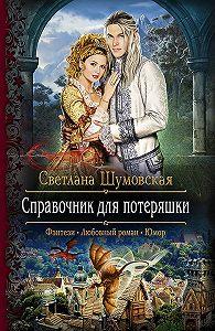 Светлана Шумовская -Справочник для потеряшки