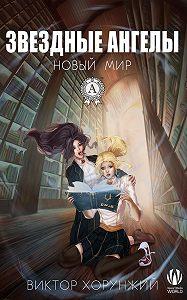 Виктор Хорунжий -Звездные ангелы. Новый мир