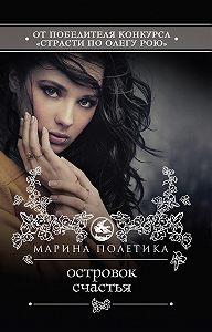 Марина Полетика -Островок счастья