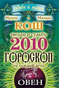 Михаил Кош -Звезды и судьбы. Гороскоп на каждый день. 2010 год. Овен