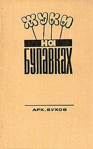Аркадий  Бухов -Жуки на булавках