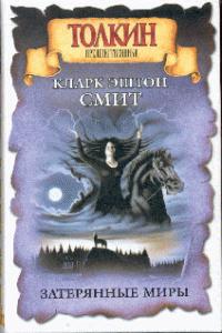 Кларк Смит -Затерянные миры